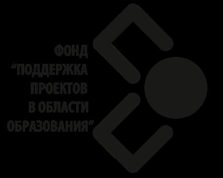 Фонд «Поддержка проектов в области образования»