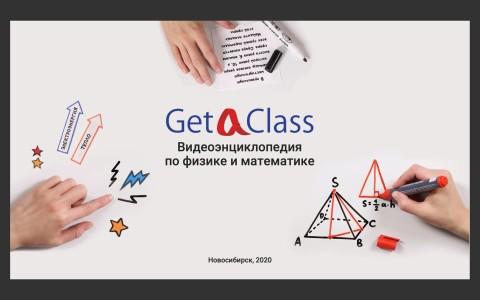 Онлайн-энциклопедия GetAClass